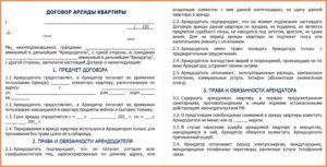 Договор аренды квартиры образец украина 2021