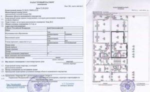 Сколько стоит кадастровый паспорт на квартиру