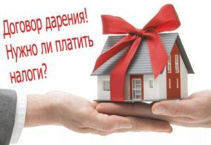 Как продать квартиру родственнику без налогов