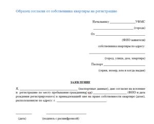Заявление на временную регистрацию гражданина рф от собственника образец