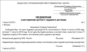 Уведомление о прекращении срочного трудового договора: образец