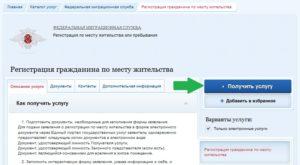 Как оформить временную регистрацию на портале госуслуг