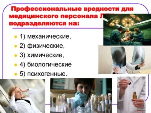 Вредность у медицинских работников