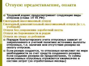 Как оплачивается отпуск по ТК РФ 2021