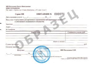 Отчетные документы для командировочных