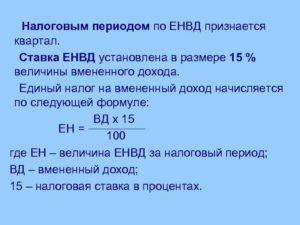 Ставка ЕНВД в 2021 и 2021 году