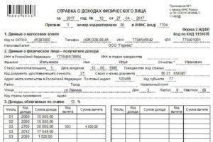 Правила заполнения справки 2-НДФЛ за 2013 год