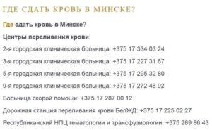 Сдать кровь за деньги в субботу в москве