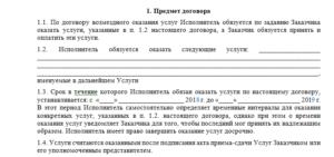 Договор возмездного оказания услуг – договор ГПХ