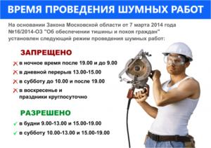 Время проведения шумных работ в москве 2021