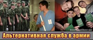 Список профессий альтернативная служба в армии 2019 в россии