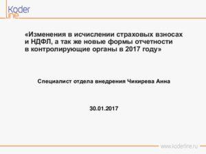 Изменения НДФЛ в 2017 году