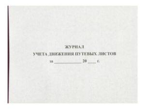 Журнал учета путевых листов: форма 8