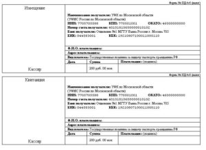 Реквизиты для оплаты госпошлины за смену фамилии