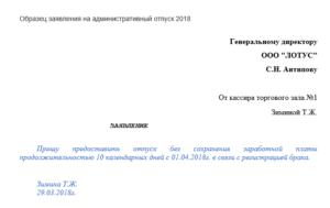 Заявление на административный отпуск. Образец заполнения