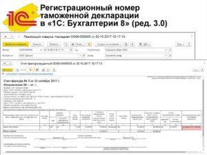 Регистрационный номер таможенной декларации