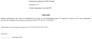 Заявление на больничный лист ФСС (бланк и образец)