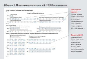 Заполнение нулевой формы 6-НДФЛ