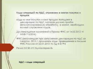 Код операции по НДС