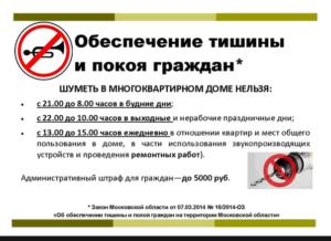 Часы ремонта в квартире в москве