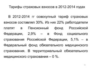 Тарифы страховых взносов с 2014 года