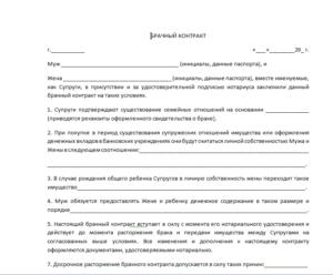 Брачный договор втб 24 стоимость нотариуса
