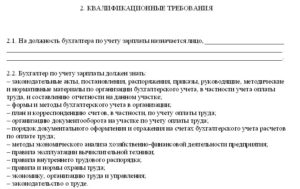 Должностная инструкция бухгалтера по расчету заработной платы