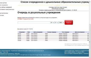 Как узнать номер очереди в детский сад в москве