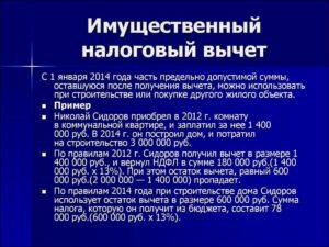 Имущественный налоговый вычет при покупке 2014