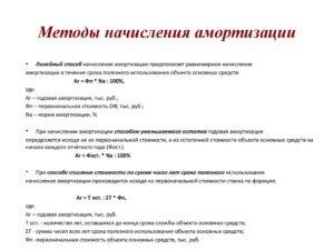 Особенности начисления амортизации средств