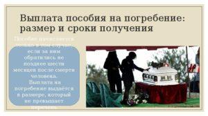Выплаты от сбербанка на погребение