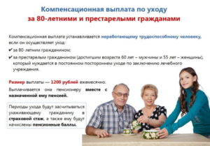Я ухаживаю за пенсионером старше 80 лет