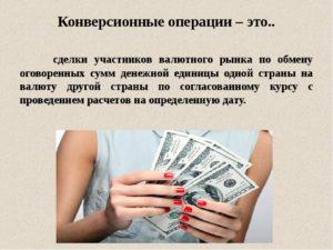 Конверсионные операции по счетам клиентов