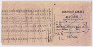Детский билет до какого возраста на автобусе