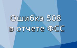 Ошибка 508 в отчете ФСС