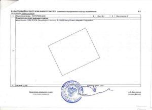 Как зарегистрировать земельный участок в кадастре
