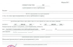 Временная регистрация в московской области документы