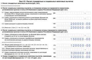 Пример заполнения 3 ндфл за лечение 2021