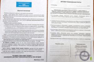 Какие нужны документы для оформления ренты