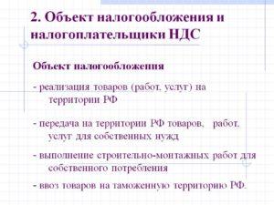 Объект налогообложения НДС