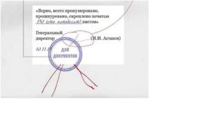 В каком документе представлен перечень документов заверяемых печатью