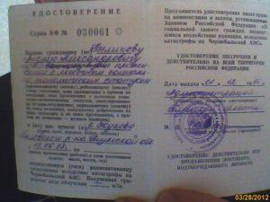Чернобыльское удостоверение с правом на отселение льготы