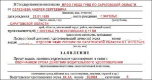 Замена водительского удостоверения в связи со сменой фамилии 2019 гиьдд воронеж