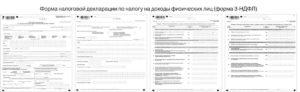 Декларация о доходах физических лиц 2021