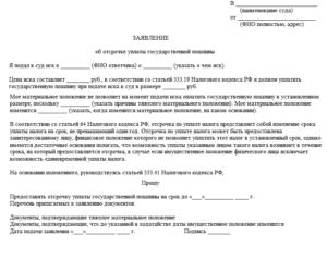 Заявление о рассрочке уплаты госпошлины в суд общей юрисдикции