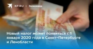 Очередной новый налог с 1 января 2021 года