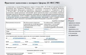 Форма 23 ФСС РФ