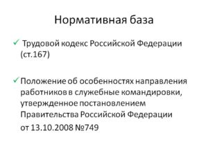 Командировка по ТК РФ