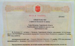 Оплата нотариусу за вступление в наследство