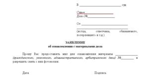 Заявление на ознакомление с материалами уголовного дела образец